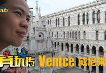 威尼斯: 歐洲最浪漫的城市 | 『真玩传 The Wanderlist』